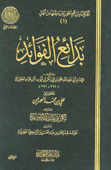 كتاب بدائع الفوائد تأليف ابن قيم الجوزية Http Waqfeya Com Book Php Bid 488 Pdf Books Download Arabic Books Pdf Books