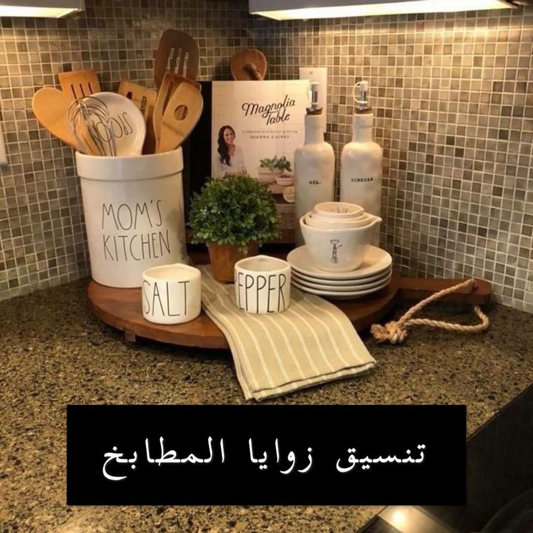 البيت الجميل On Instagram هذا الحساب من أجمل الحسابات عبارة عن تغذية بصرية لكل Painting Kitchen Cabinets Kitchen Counter Organization Simple Bedroom Decor