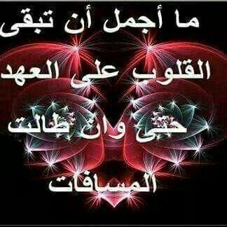 من يستطع أن يحتضن من يحب لا يتحدث عن سوء الحظ Picture Albums Neon Signs Islamic Calligraphy