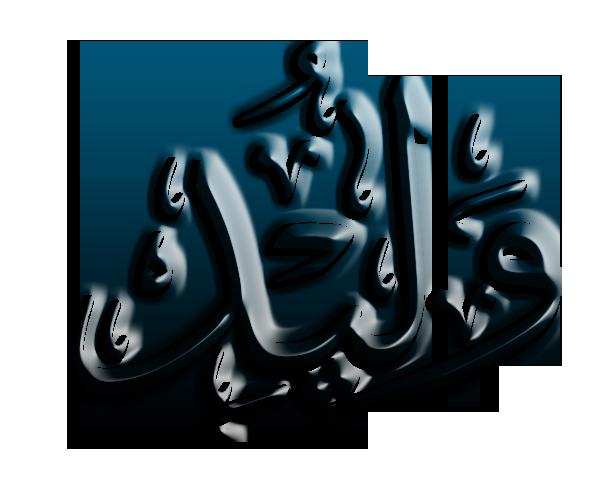 أسرار علم النفس حول معنى اسم وليد Waleed موقع مصري In 2021 Names Lee Min Ho Arabic Calligraphy