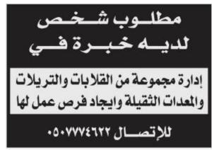 مطلوب شخص لديه خبرة فى ادارة القلابات والتريلات والمعدات الثقيلة Arabic Calligraphy