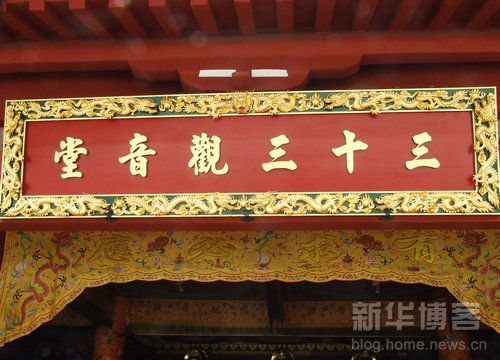 书法题字-海南三亚(三) - 新华博客 - News Blog