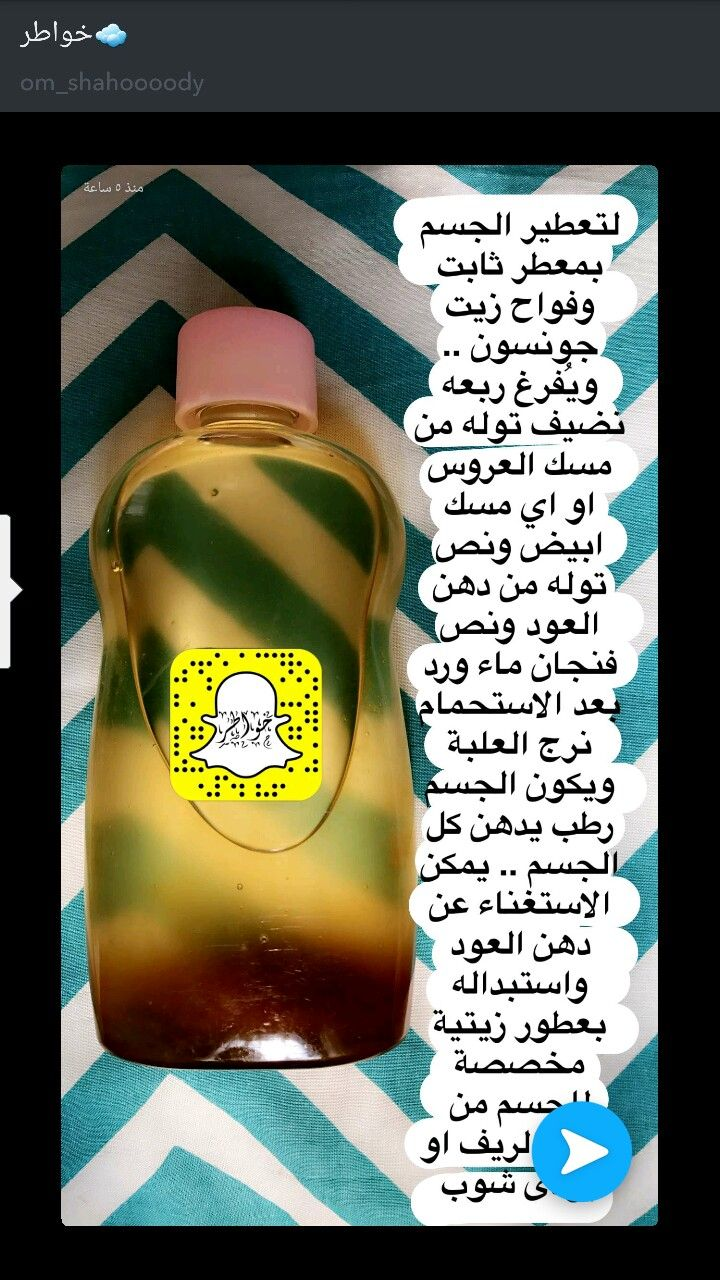 تعطير الجسم وتثبيته Beauty Skin Care Routine Skin Body Lotion Natural Skin Care Diy