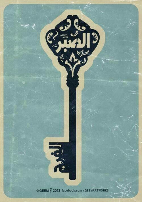 الصبر مفتاح الفرج Patience Is The Key To Relief Islamic Art Calligraphy Arabic Art Arabic Calligraphy Art