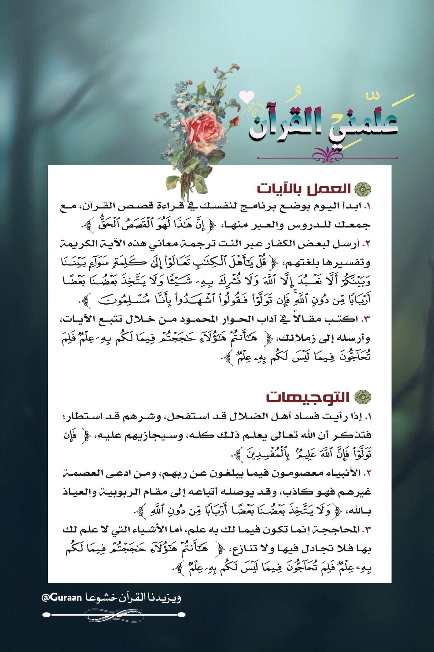 Pin By Adel Taher On تدبر القرآن Learn Quran Quran Islam
