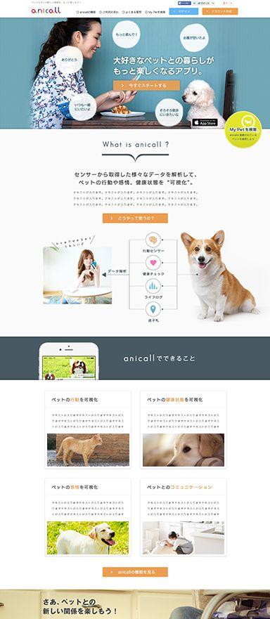 ペットの行動や感情を可視化するアプリのサービスサイトをデザイン制作 Lp デザイン デザイン 動物 アプリ