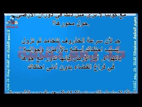 اسئلة ثقافية اسئله صعبه و الغاز اسئلة ذكاء واجابتها العاب اسئلة جميلة U 9 Arabic Calligraphy