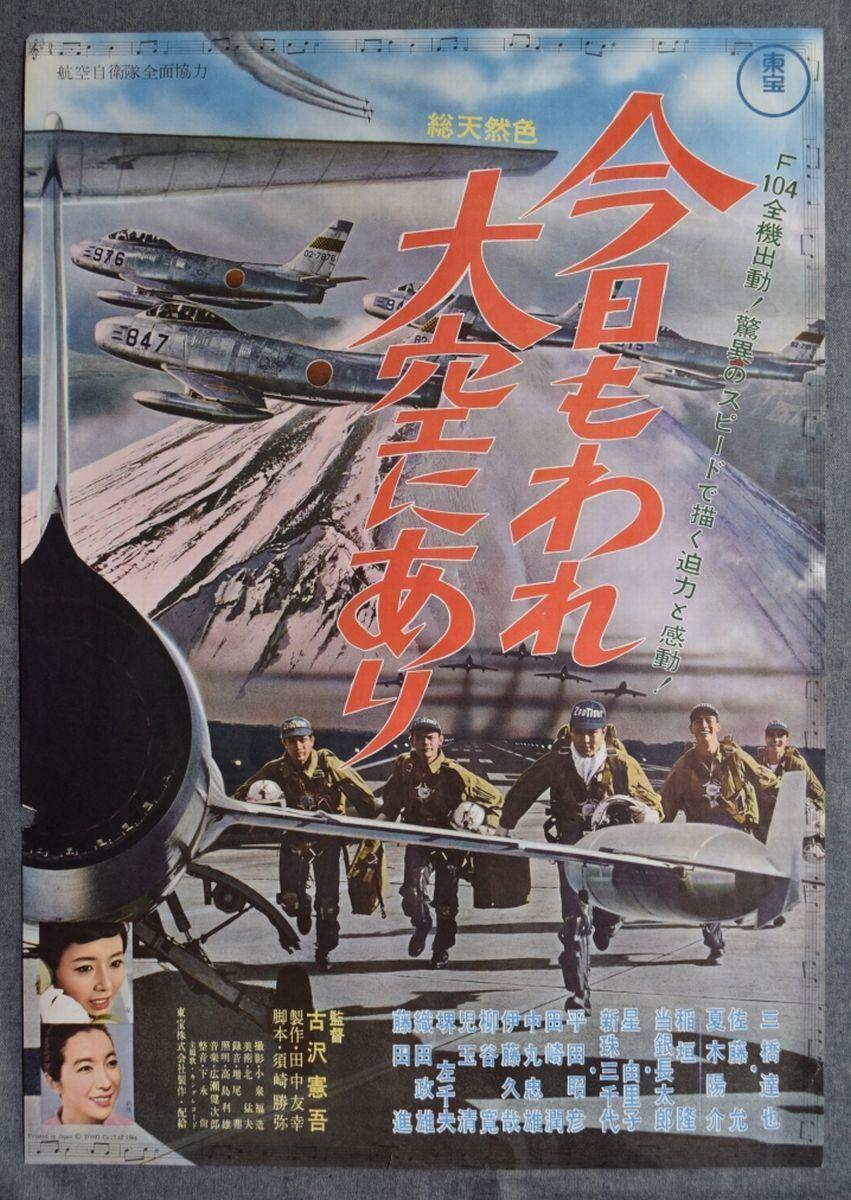 今日もわれ大空にあり | 映画 ポスター, 日本映画, ポスター