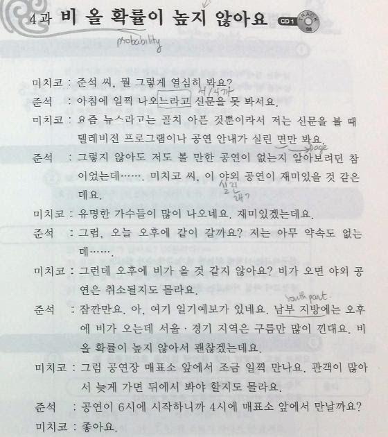 Lv4 U04 Probability of raining is not high.| V -(으)ㄹ 확률이 높다, N(이)라고는 N뿐이다, 골치 아프다 grammar - Korean 4 TOPIK | Study Korean Online for TOPIK Test | K4T