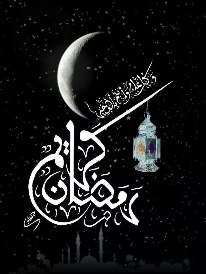 صور تهنئة بشهر رمضان 2019 رمزيات رمضان كريم ميكساتك Islamic Art Calligraphy Islamic Calligraphy Ramadan Wallpaper Hd