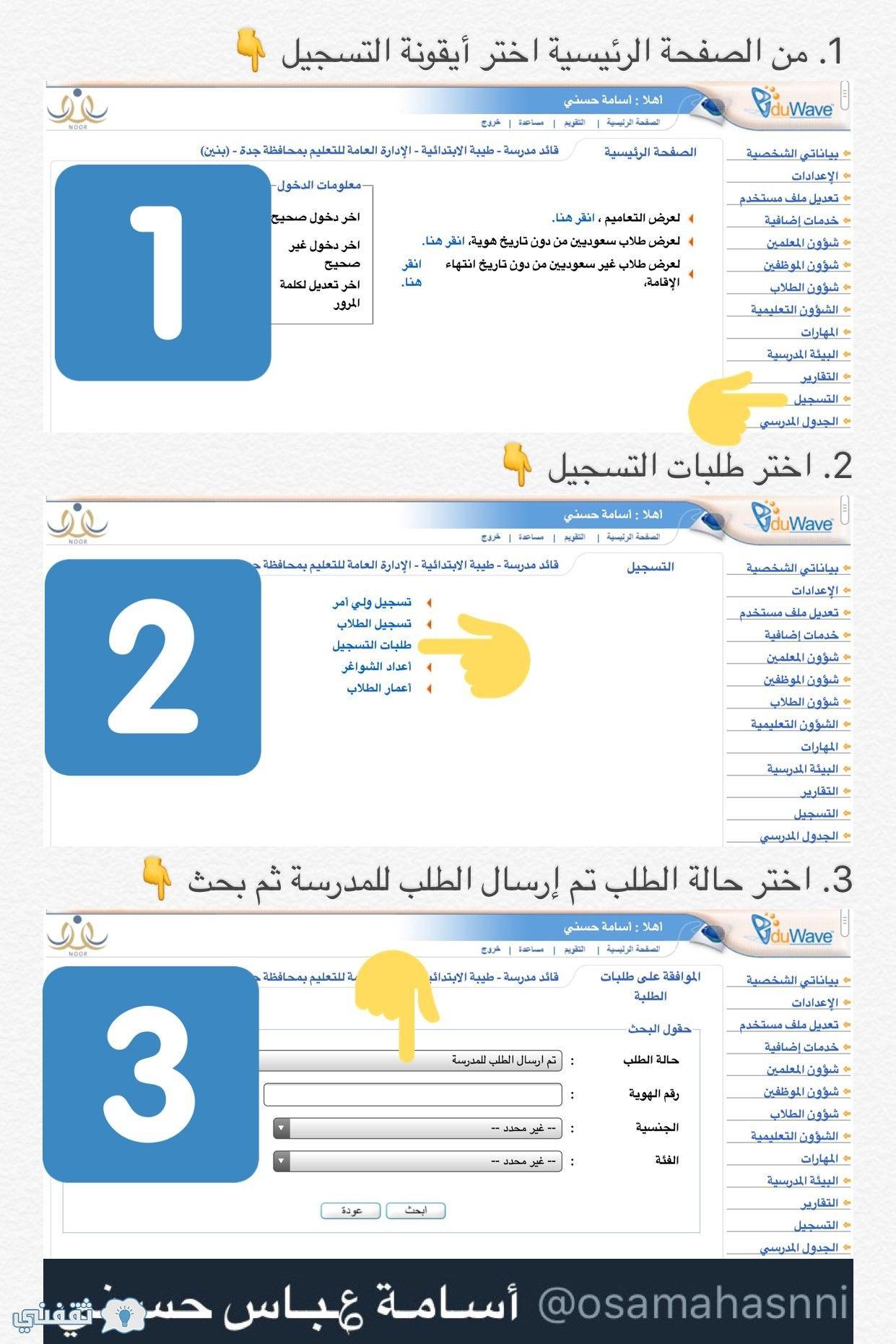 نظام نور أعلنت وزارة التعليم السعودية عن إتاحة موقع نظام نور الجدول الزمني لتسجيل الطلبة والطالبات المستجدين بالصف الأول الابتدائي ع Map Waves Map Screenshot