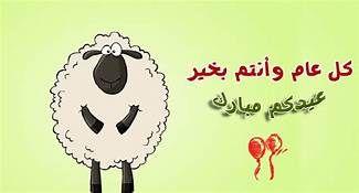 عيد الأضحى Resultats Yahoo France De La Recherche D Images Eid Photos Photo Character