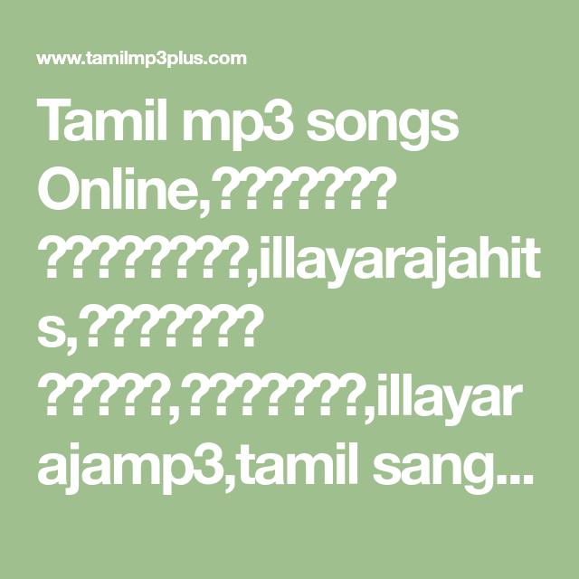 Tamil mp3 songs Online,இளயராஜா பாடல்கள்,illayarajahits ...