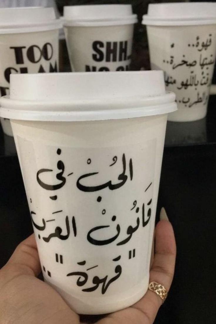 Nad Designs Shop Redbubble Coffee Quotes Arabic Coffee Mobile Coffee Shop