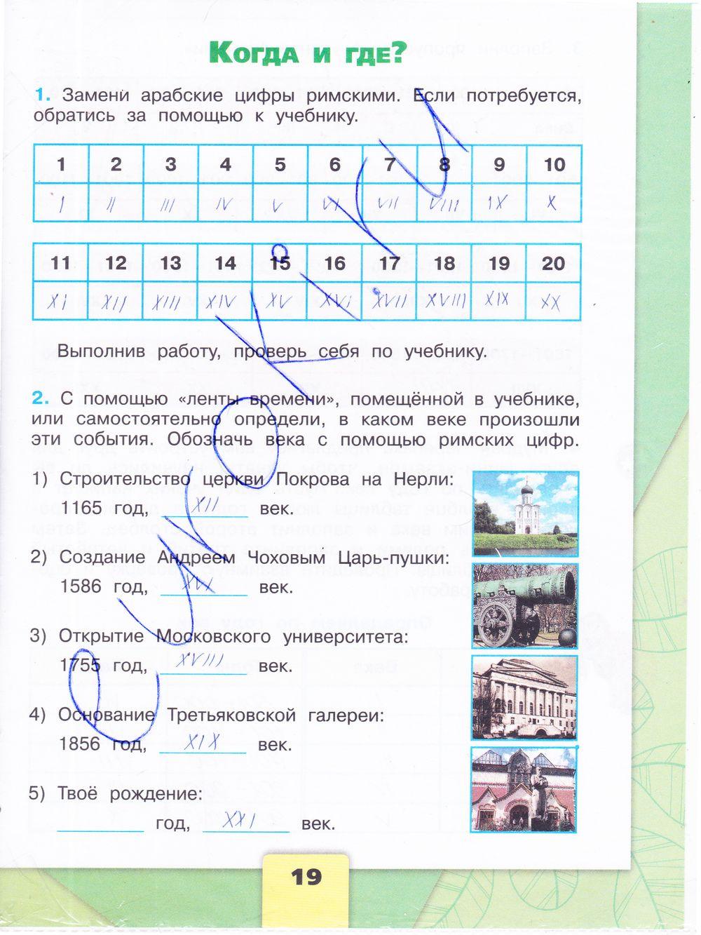 Котова лискова обществознание 7 класс ответы на вопросы