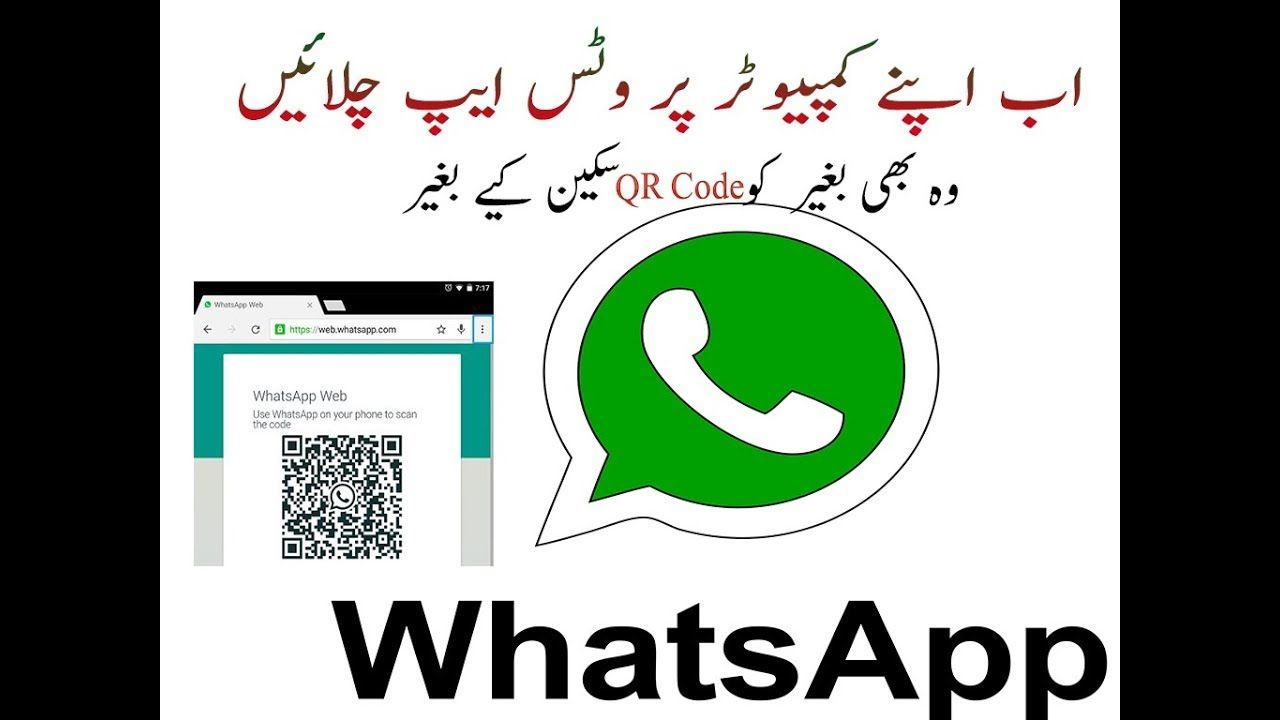 how to use whatsapp on pc without scanning QR code Being