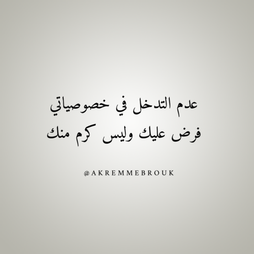 Arabic Quotes Akremmebrouk And انستقرام فيسبوك تويتر Image Wisdom Quotes Life Words Quotes Wisdom Quotes