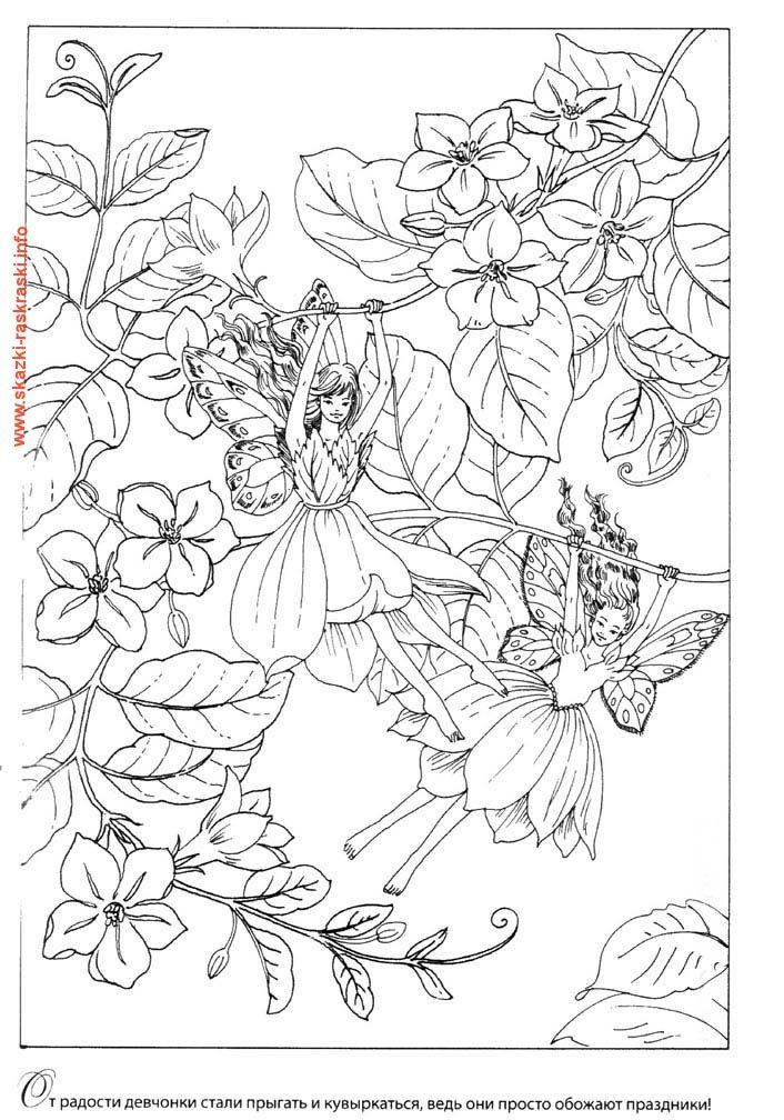 Раскраска Девочки-эльфы радуются   Феи раскраска ...