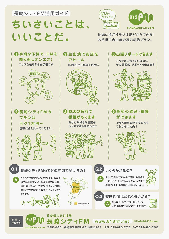 リーフレットのデザイン 長崎シティfm リーフレット パンフレット