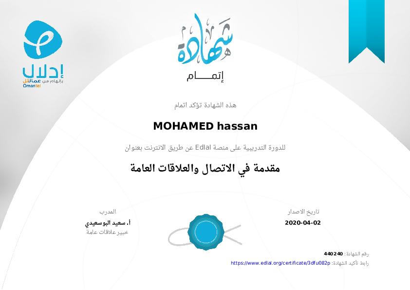 شهادة حضور دورة مقدمة في الاتصال والعلاقات العامة Edlal Pie Chart Map Screenshot Oman