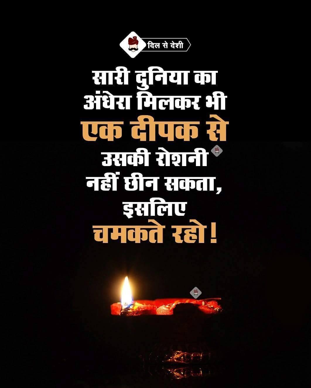 Sunshine Kya Baat Hai Hindi Quotes Quotes Inspirational