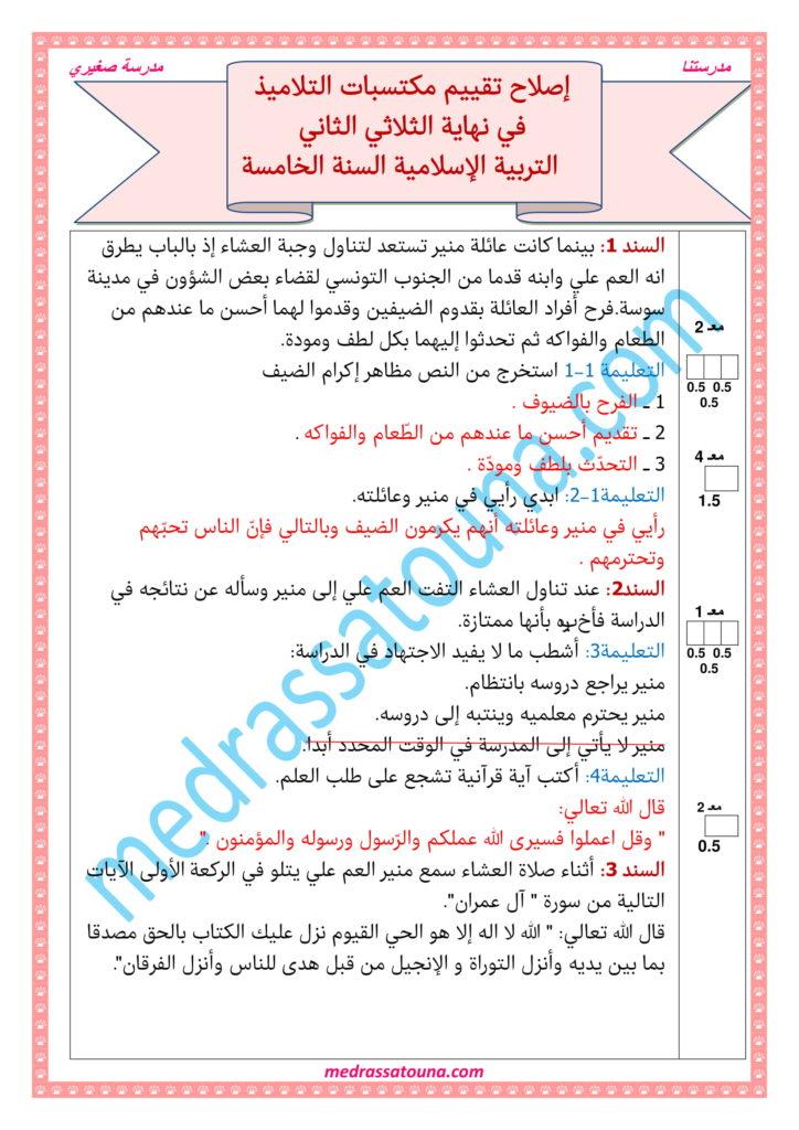 امتحان التربية الإسلامية السنة الخامسة الثلاثي الثاني مع الإصلاح مدرستنا Bullet Journal Journal