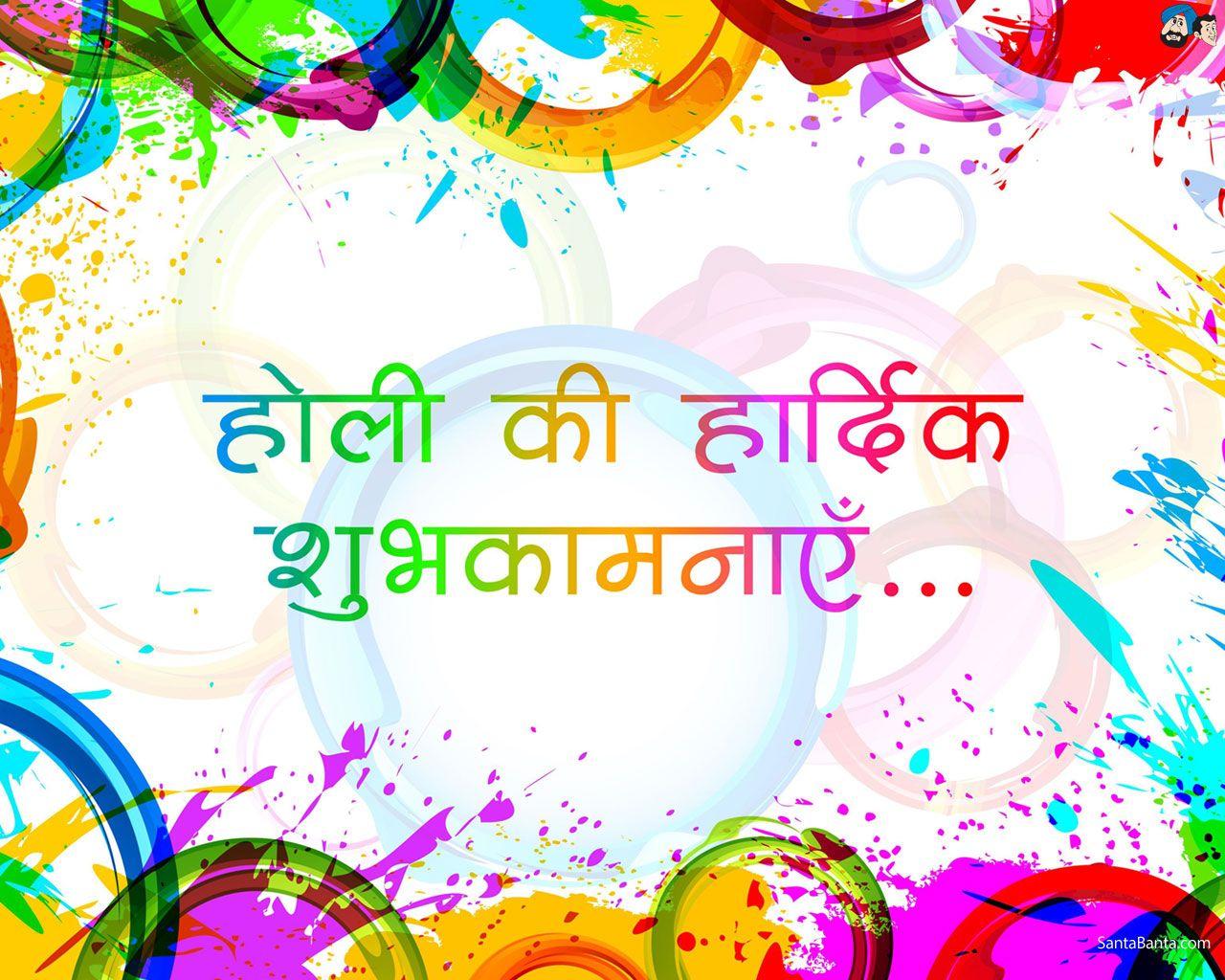 santa banta happy holi