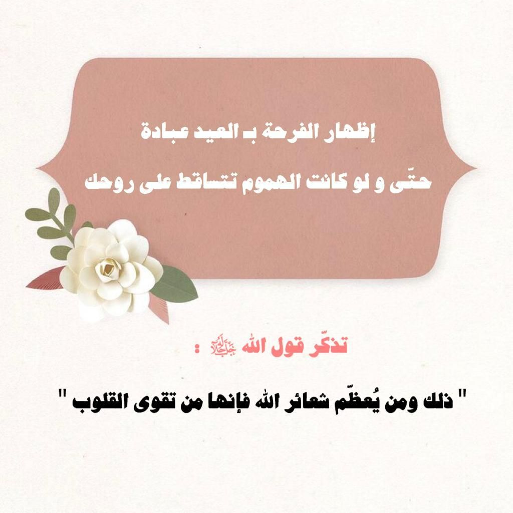 Pin By أدعية وأذكار On بالعربي Place Card Holders Place Cards Card Holder