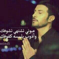 حبيبي من البعد صديت أنا مليت Music Quotes Arabic Quotes Song Words