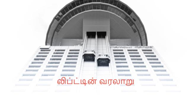 தமிழ் இணையம் தொழில்நுட்பம், இன்டர்நெட், ஆன்லைன் ஜாப்