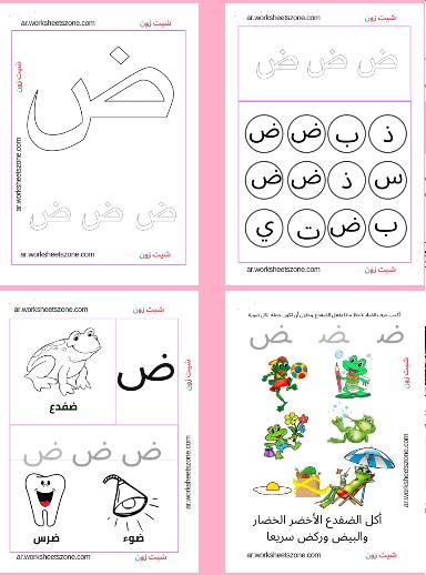 تحضير حرف الضاد لرياض الاطفال أوراق عمل للأطفال شيت زون Arabic Alphabet For Kids Alphabet For Kids Baby Shower Cakes Girl