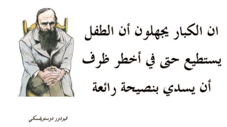 اقوال وعبارات قالها الروائي فيودور دوستويفسكي Feodor Dostoevsky حكم و أقوال Book Qoutes Dostoevsky Quotes Beautiful Arabic Words