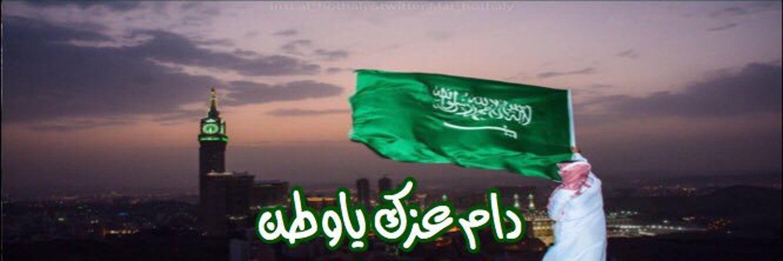 Pin On Saudinationalday2019