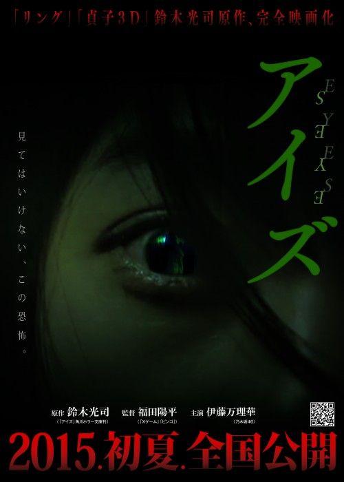 鈴木光司原作の新作ホラー映画 アイズ 特報映像 白いワンピースの少女にゾワゾワ ホラー 映画 ホラー映画