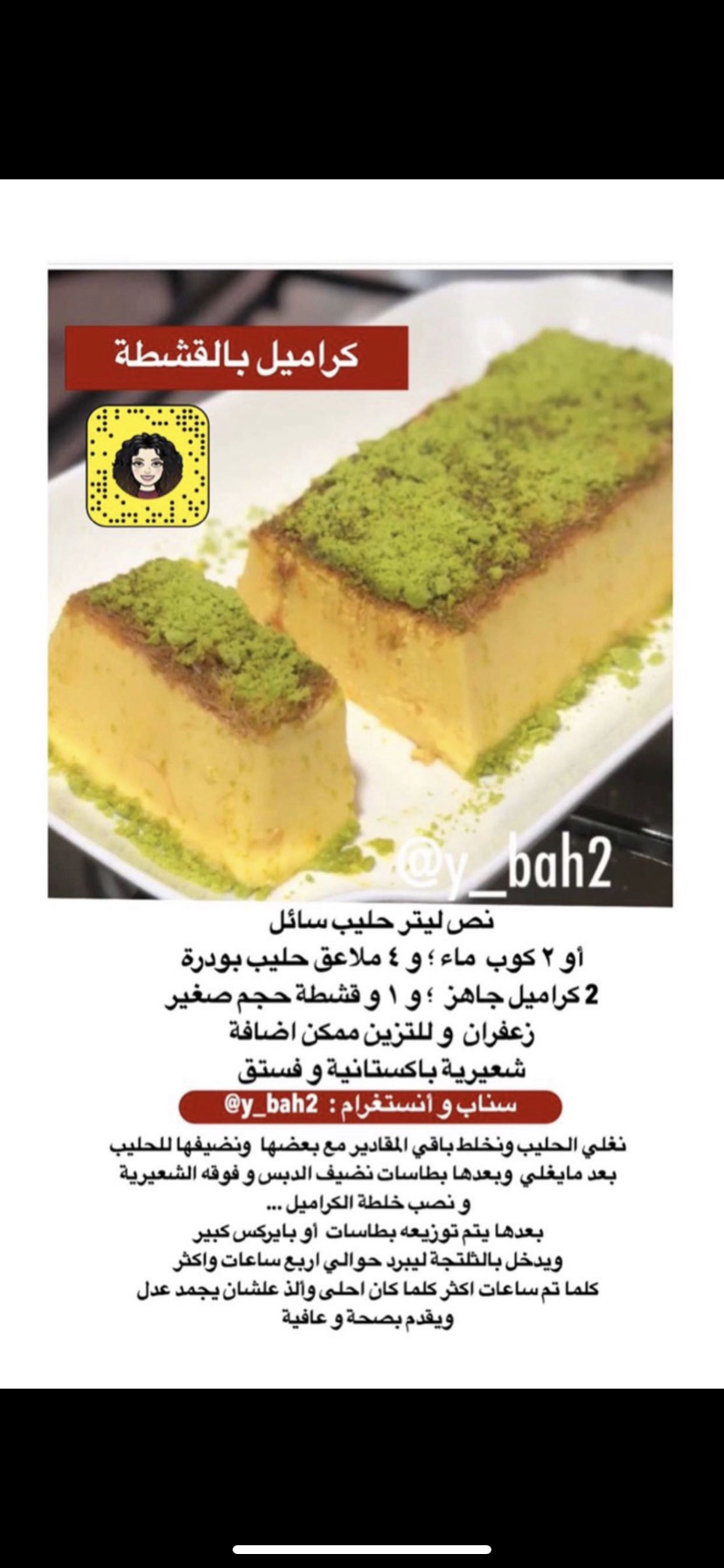 Pin By Seham On Sweet Food Recipes Arabic Sweets