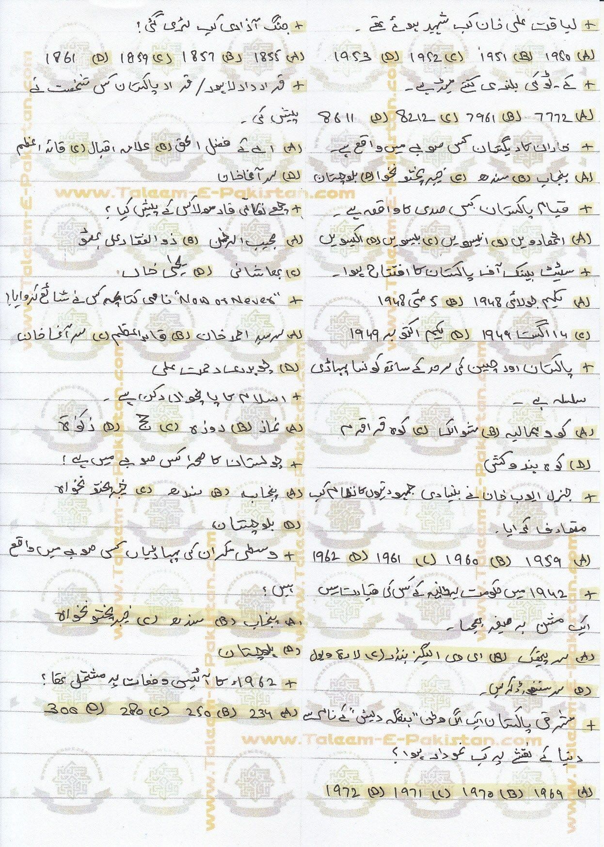 Pakistan Studies Multiple Choice Questions Guess Paper 9th Class