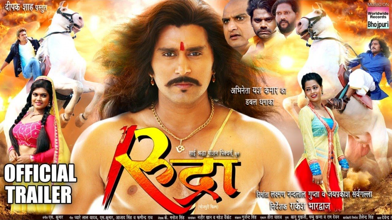 Rudra Bhojpuri Movie Releasing On 24th November Download Movies Movie Releases Official Trailer