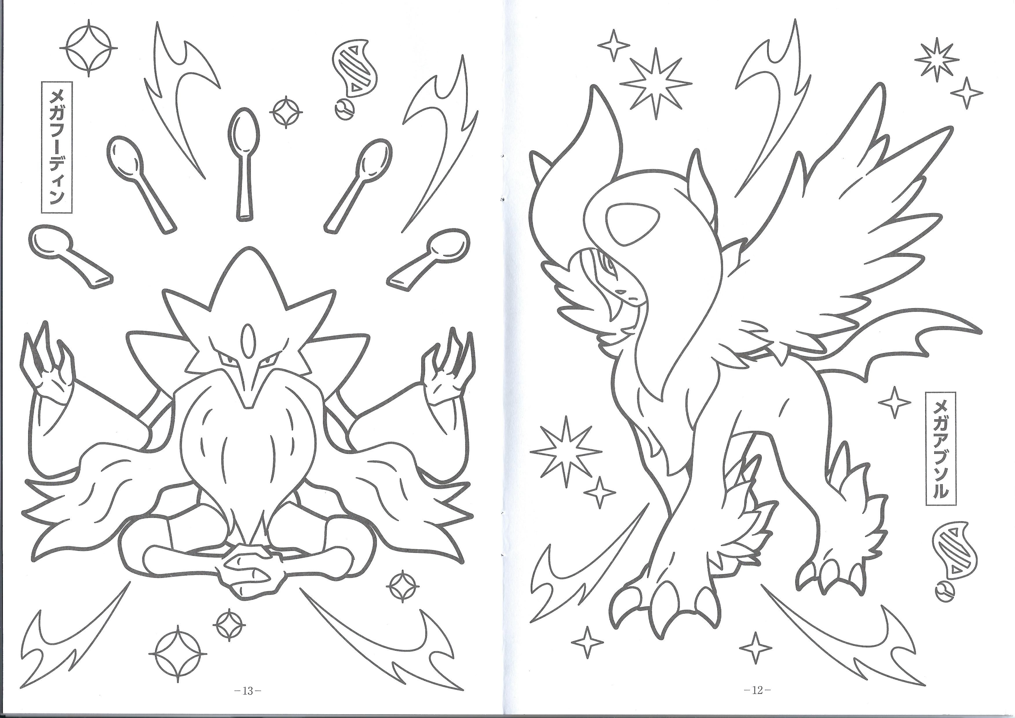 Pin by Austina Nee on New Pokemon XY coloring pages ...