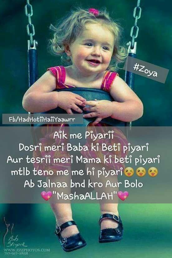 Ma Sha Allah My Pins Allah Quotes Sayings