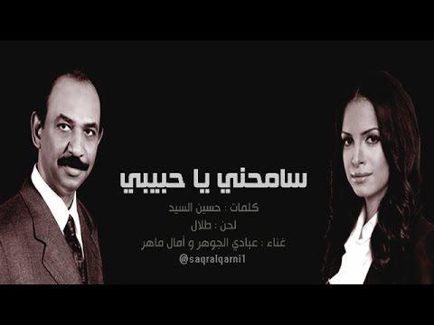 جديد عبادي الجوهر و آمال ماهر سامحني ياحبيبي النسخة الأصلية 2015 My Passion Music Youtube
