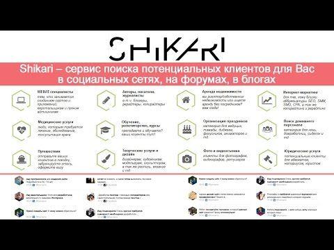 Shikari.do – сервис поиска потенциальных клиентов в интернете. Шикари - ...