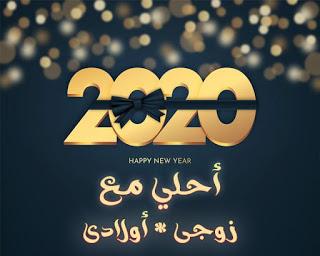 العيد احلي مع زوجى واولادى 2020 احتفالات السنة الجديدة Picture Albums Image Pictures