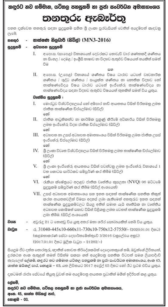 Technical Officer Civil Ministry Of Upcountry New Villages