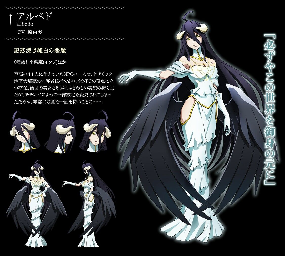 Pin by Esdeath Shokun on OverLord Albedo Pinterest
