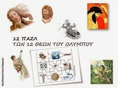 12 ΘΕΟΙ ΤΟΥ ΟΛΥΜΠΟΥ-ΠΑΖΛ