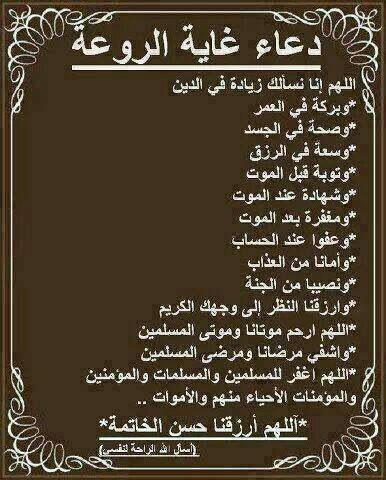 دعاء غاية الروعة Islam Facts Islam Beliefs Islamic Inspirational Quotes
