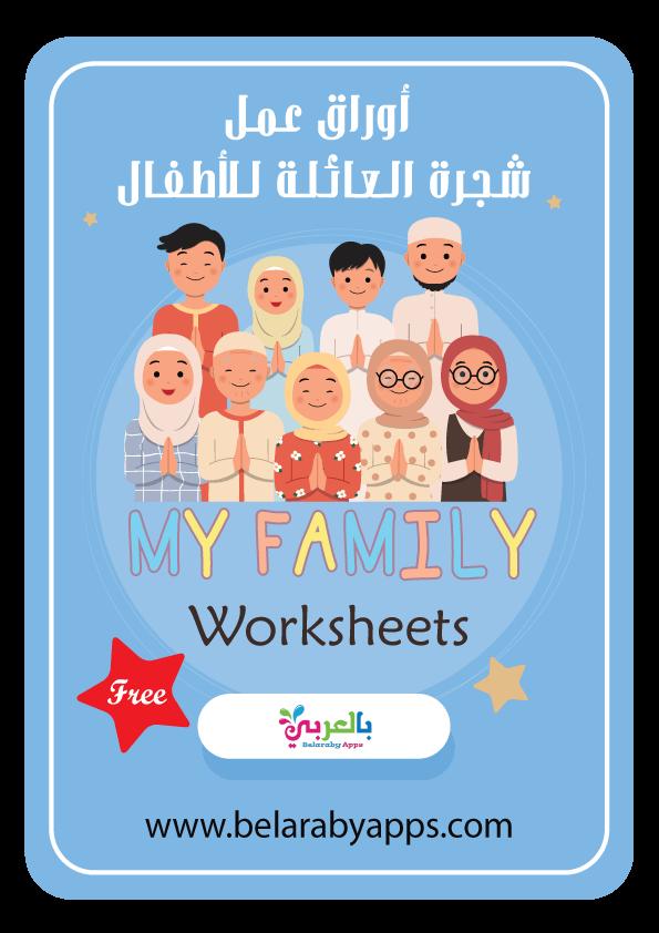 أوراق عمل شجرة العائلة للأطفال ورقة نشاط شجرة عائلتي بالعربي نتعلم In 2021 My Family Worksheet Family Worksheet Worksheets Free