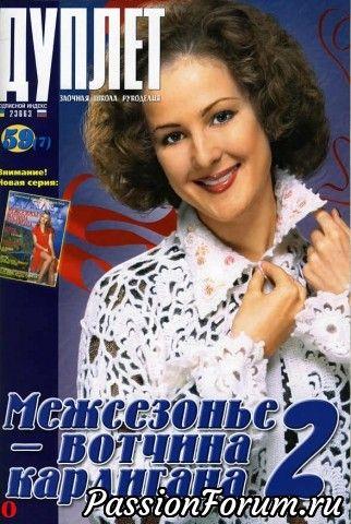 """Журнал """"Дуплет"""" №59"""