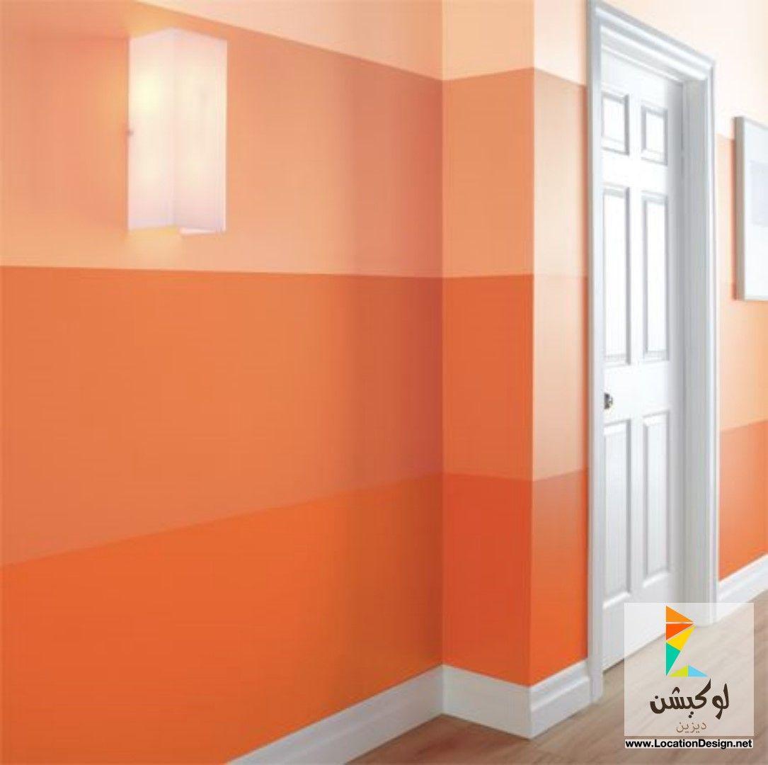 الوان ديكورات دهانات 2015 لوكيشن ديزاين تصميمات ديكورات أفكار جديدة مصر Locationdesign Com Ombre Painted Walls Striped Walls Ombre Wall