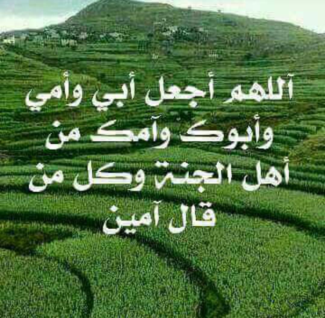 اللهم أجعل أبي وأمي وأبوك وأمك من أهل الجنة وكل من قال آمين Arabic Calligraphy Calligraphy